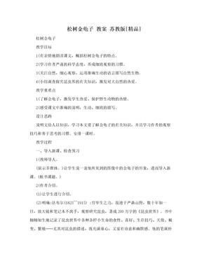 松树金龟子 教案 苏教版[精品]