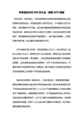 中考满分作文600字大全:解密UFO档案