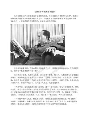 毛泽东小时候的读书故事