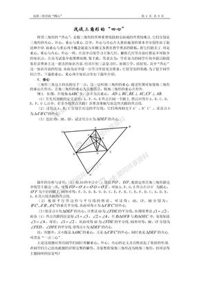 浅谈三角形的四心