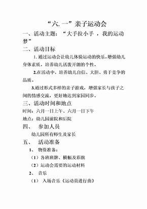 """庆""""六一""""亲子运动会活动方案"""