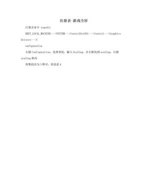 注册表-游戏全屏