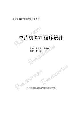 单片机C51程序设计——教材