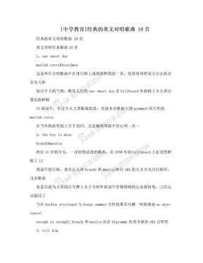 [中学教育]经典的英文对唱歌曲 18首