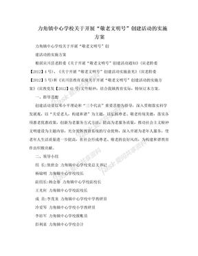 """力角镇中心学校关于开展""""敬老文明号""""创建活动的实施方案"""