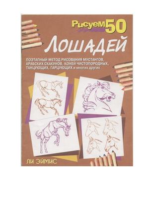 [素描.动物].马的画法