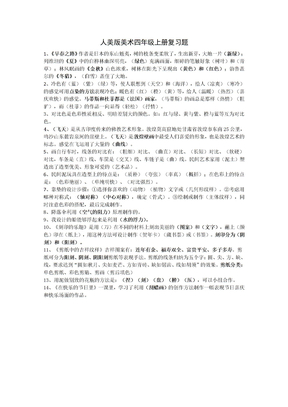 人美版美术四年级上册复习题2015129