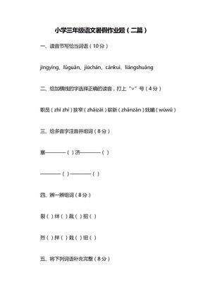 小学三年级语文暑假作业题(二篇)