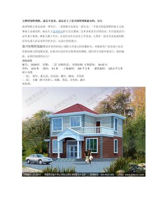 别墅设计农村盖房必备
