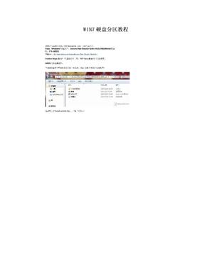 WIN7硬盘分区教程