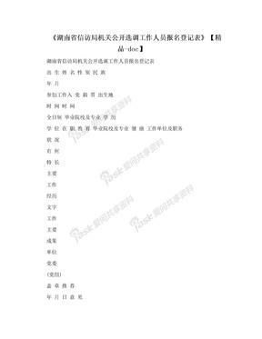 《湖南省信访局机关公开选调工作人员报名登记表》【精品-doc】