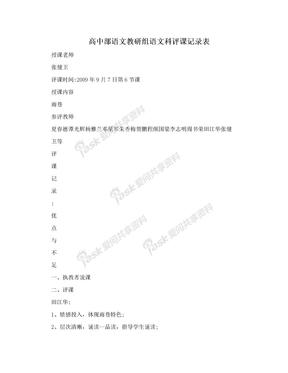 高中部语文教研组语文科评课记录表