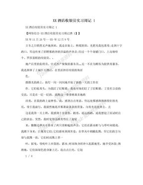 XX酒店收银员实习周记 1
