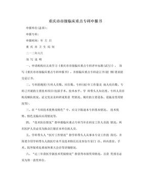 重庆市市级临床重点专科申报书