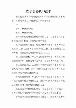 XX卖房协议书范本[推荐范文]