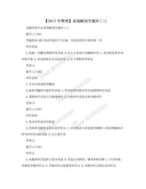 【2017年整理】系统解剖学题库(三)