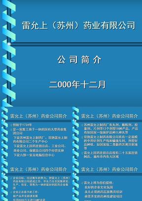16--公司简介-企业文化