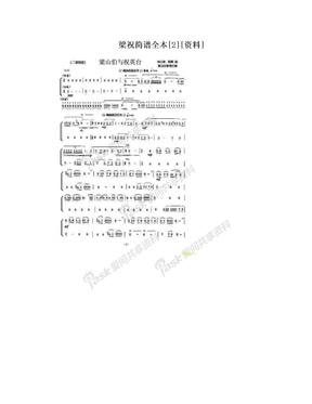 梁祝简谱全本[2][资料]