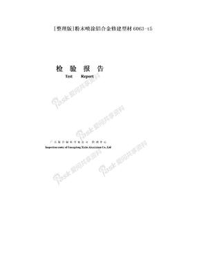 [整理版]粉末喷涂铝合金修建型材6063-t5