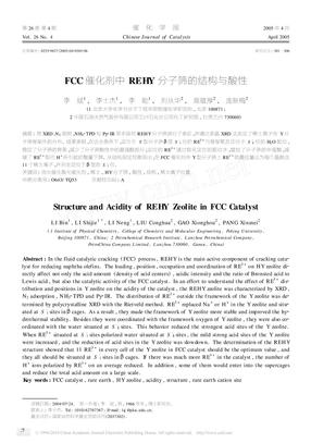 FCC催化剂中REHY分子筛的结构与酸性