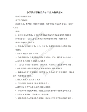 小学教师职称晋升水平能力测试题01