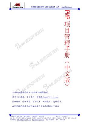 PMP项目管理手册