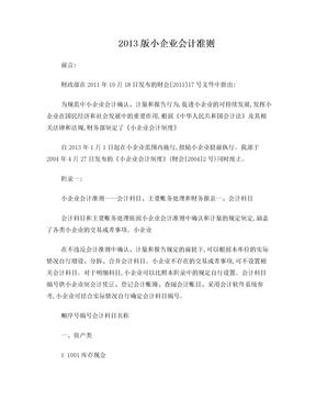 2013版小企业会计准则