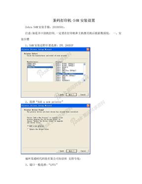 条码打印机-S4M安装设置