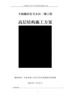 丰润粮库住宅小区二期工程高层结构施工方案