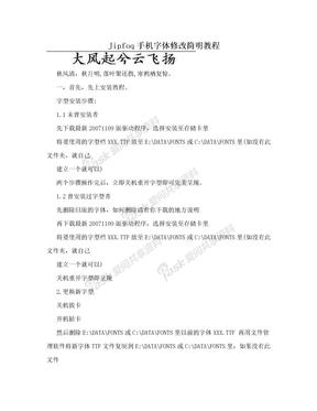 Jipfoq手机字体修改简明教程
