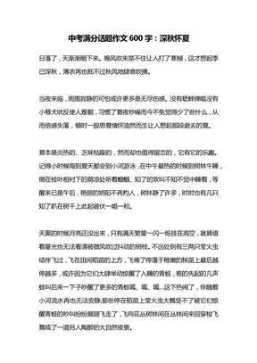 中考满分话题作文600字:深秋怀夏_1