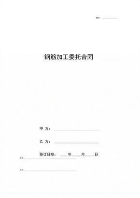 钢筋加工委托合同协议书范本通用版