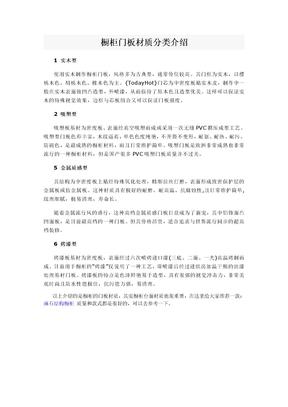 橱柜门板材质分类介绍