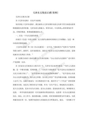 毛泽东文集读后感[资料]