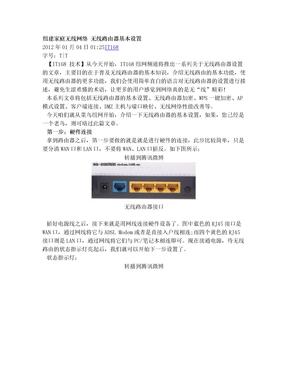 组建家庭无线网络 无线路由器基本设置