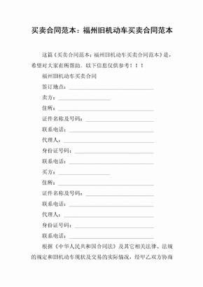 买卖合同范本:福州旧机动车买卖合同范本[推荐范文]