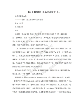 《海上钢琴师》电影美术鉴赏.doc