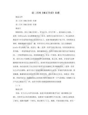 读二月河《雍正皇帝》有感
