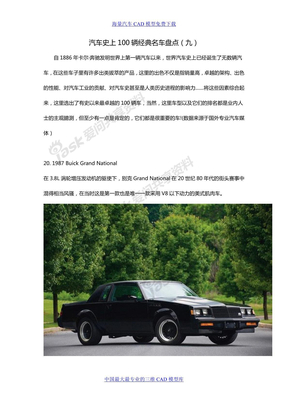 汽车史上100辆经典名车盘点(九)