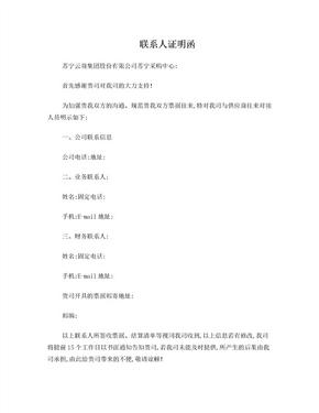 苏宁自营入驻联系人证明函