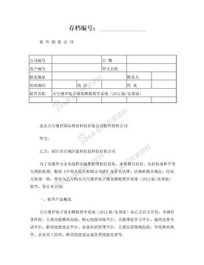 天行健君电子商务软件销售合同