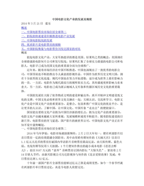 中国电影文化产业的现状及发展