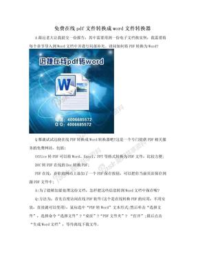 免费在线pdf文件转换成word文件转换器