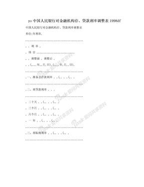 yo中国人民银行对金融机构存、贷款利率调整表1998df