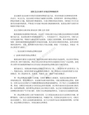 试析北京出租车市场法律体制改革
