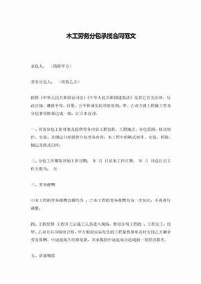 木工劳务分包承揽合同范文.docx