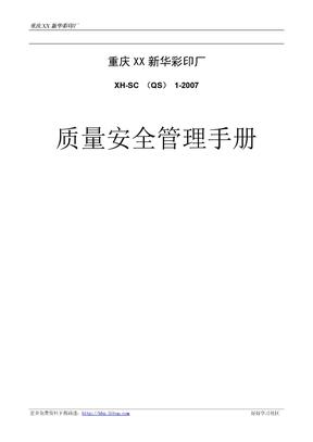 食品包装彩印厂质量安全管理手册