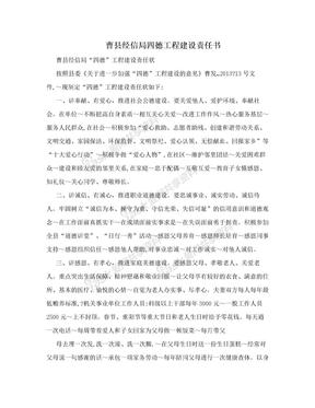 曹县经信局四德工程建设责任书