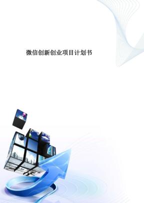 微信创新创业项目计划书