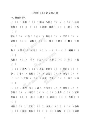 三年级(上)语文复习题